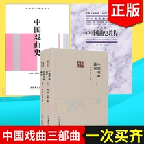 (A total of 3 volumes)history of Chinese opera tutorial history of Chinese opera Chinese opera on MA Wenqi button the origin and formation of Opera Opera culture drama opera culture art publishing