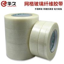 玻璃纤维胶带网格纤维胶 强力透明封箱网格纤维胶布单面胶带