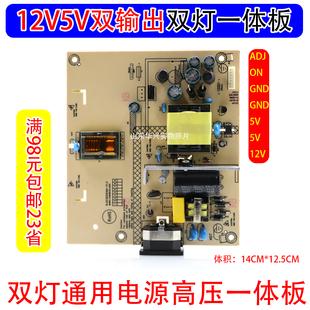 双灯小口通用液晶电源板12V5V双输出电压高压一体板2灯小口电源板
