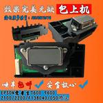 爱普生打印机喷头7600 9600喷头EPSON 2100/2200/F138040/050墨头