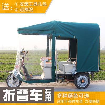 电动三轮车车棚雨篷雨棚全封闭方管加厚遮阳棚防水雨加厚快递包邮