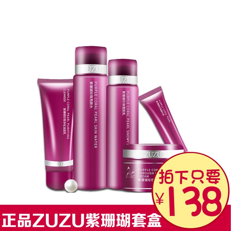 正品ZUZU紫珊瑚珍珠亮肤套装五件套盒补水保湿提亮肌肤5件套图片