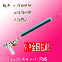 一家适用于ipad2 wifi天线片 ipad2/3/4/5 WIFI排线3G信号接收线