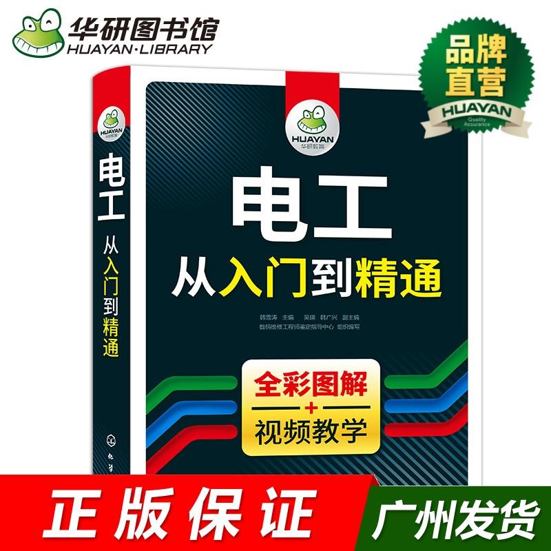 电工技术书籍