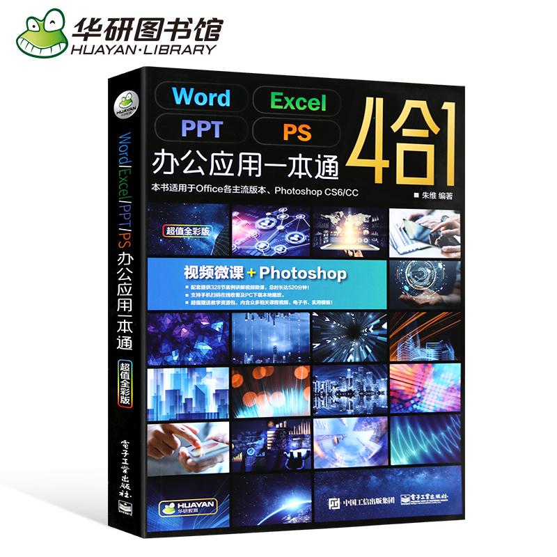 电脑ps书籍