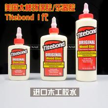 木工白乳胶 木工强力环保白胶 木工胶美国太棒 环保安全木工胶水