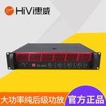 Hivi/惠威 TE4350专业功放机KTV卡拉ok功放舞台纯后级功放4*350W