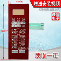 Beautiful microwave oven panel button touch control switch EG823LA6-NR EG823LA6-NS