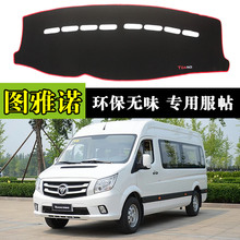 Futian Shinano special control console, sun screening, sun proof, anti skid, car accessories accessories refit