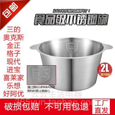 2L大容量不锈钢碗 三的绞肉机配件不锈钢缸 304不锈钢 包邮网上商城