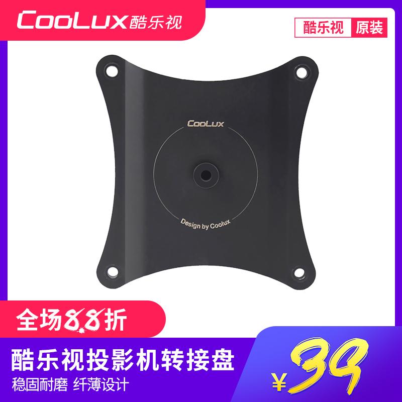 coolux酷乐视投影仪投影机用转接盘 R4/R4S支架转接盘托盘底座