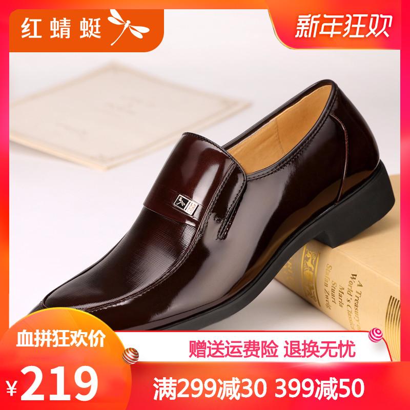 红蜻蜓旗舰店官方店 男鞋商务正装皮鞋男士漆皮套脚真皮结婚鞋子