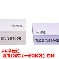 Large thick note paper A4 yellow yellow eye draft paper manuscript paper thickening 250 sheets of graffiti paper painting paper