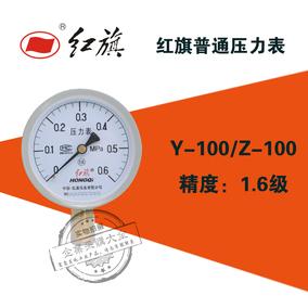 红旗Y-100压力表Y100mm 0-0.06/1/0.25/1.6/4/6/10/16/25/60MPA