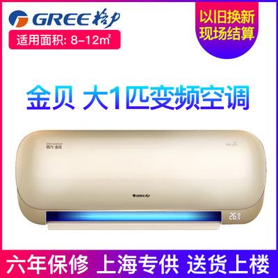 格力空调1p一级冷暖变频挂机 KFR-26GW/(26578)FNhCa-A1双11热卖