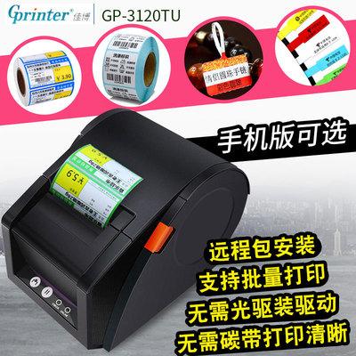 佳博gp3120tu热敏打印机不干胶条码标签珠宝商品标价贴纸超市价格