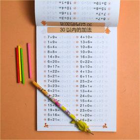 30以内加减法混合运算口算题卡数学题口算天天练新品全横式小学一年级儿童计算本进退位不进位不退位幼小衔接教材幼儿园学前中大班