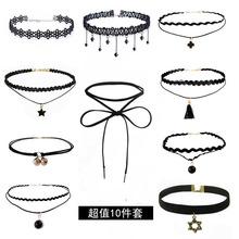 10件套装韩国蕾丝朋克项链项圈女短款锁骨链韩版简约脖颈带配饰品