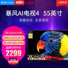 暴风 55X3 55英寸4k高清人工智能语音液晶网络wifi电视tv50 49 60