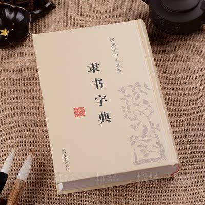 正版 隶书字典 实用书法工具书 毛笔字帖隶书字典 附名碑书家小传