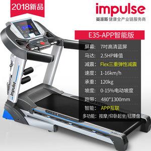 英派斯E35健身多功能电动跑步机家用静音室内减肥折叠健身房专用