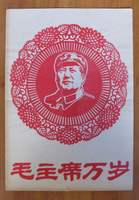 Mao Zedong's Mao Zedong's paper-cut version of the woodcut watermark propaganda portraits of the old version of the Oriental Red Calligraphy Society version of the eight-fourth