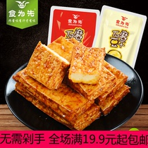 Eating first stone bean dried 25g thick bean curd casual food small bag halogen snack specialty spicy snack bean dried