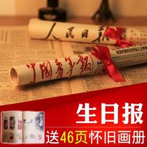 男生生日礼物创意实用生日报纸年代生日画报人民画报908070