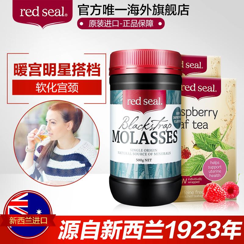 red seal红印覆盆子叶茶2盒+黑糖1瓶 软化宫颈草本茶 新西兰进口