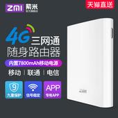 ZMI紫米4G无线路由器MF855三网通车载随身WiFi移动联通电信全网通sim插卡便携mifi上网宝7800毫安大容量电池