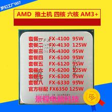 AMD FX-6100 6120 6200 6300 FX 4100 4300 散片推土机 AM3+ cpu