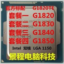 台式机 G1820T G1840 G1830 G1850 TE赛扬双核CPU 1150针质保一年