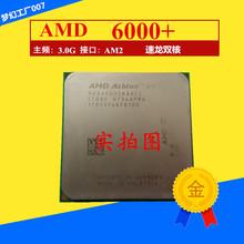 940 散片cpu 3.0G 速龙64 cpu保一年 6000 AM2 AMD