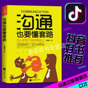 成功励志畅销书籍 沟通也要懂套路:怎么有技巧地说服他人 职场社交沟通说话技巧情商训练课 好好说话 幽默沟通 别输在不会说话上