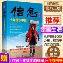 旅游随笔书籍人生励志传奇故事 野外求生旅游旅行走遍中国寻访民族文化探访图书籍 雷殿生著 包邮 十年徒步中国 信念 正版