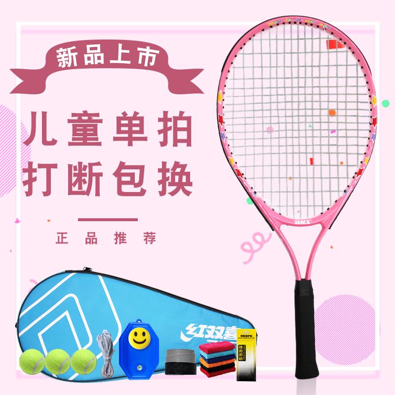 红双喜儿童网球拍 初学者3-6-12岁男女小学生送专业训练器套装