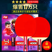 Double happiness table tennis racket single shot 1 2 Pack horizontal straight double shot student beginner Samsung four star arrogant king
