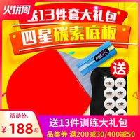 红双喜乒乓球拍四星升级版 成品拍4星横拍直拍狂飙正品碳素底板