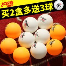 红双喜乒乓球三星级一星二星比赛训练用球40+白黄色 ppq正品40mm