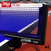 红双喜乒乓球网架含网P205乒乓球台网球桌网子乒乓球网架拦网套装