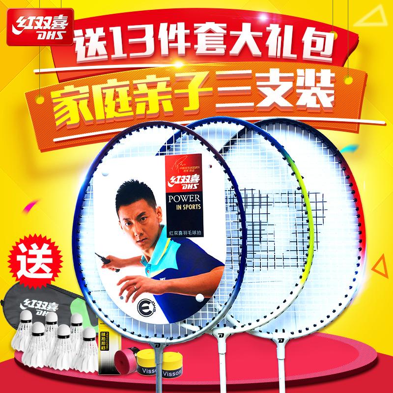 红双喜羽毛球拍三支装 家庭亲子款儿童款羽毛球拍送1拍套3羽毛球