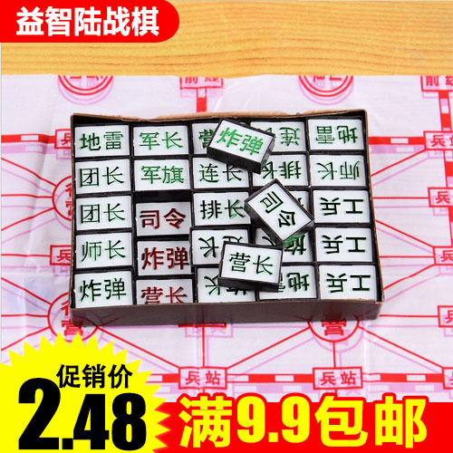 2 national army flag land war chess children's army chess chess two kingdom war children's puzzle chess fly