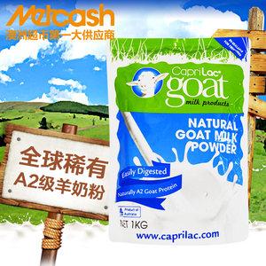 澳洲大蓝袋Caprilac成人羊奶粉全脂高钙中老年青少年学生奶粉1KG
