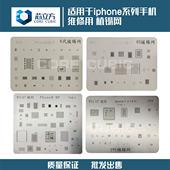 威利适用苹果4s 5s 6 6s 7代 8植锡网 钢网cpu a8 a9 a10植锡网板