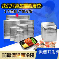Take-out insulation bag disposable aluminum foil barbecue cold insulation and packing bag thickening large fresh food tin foil