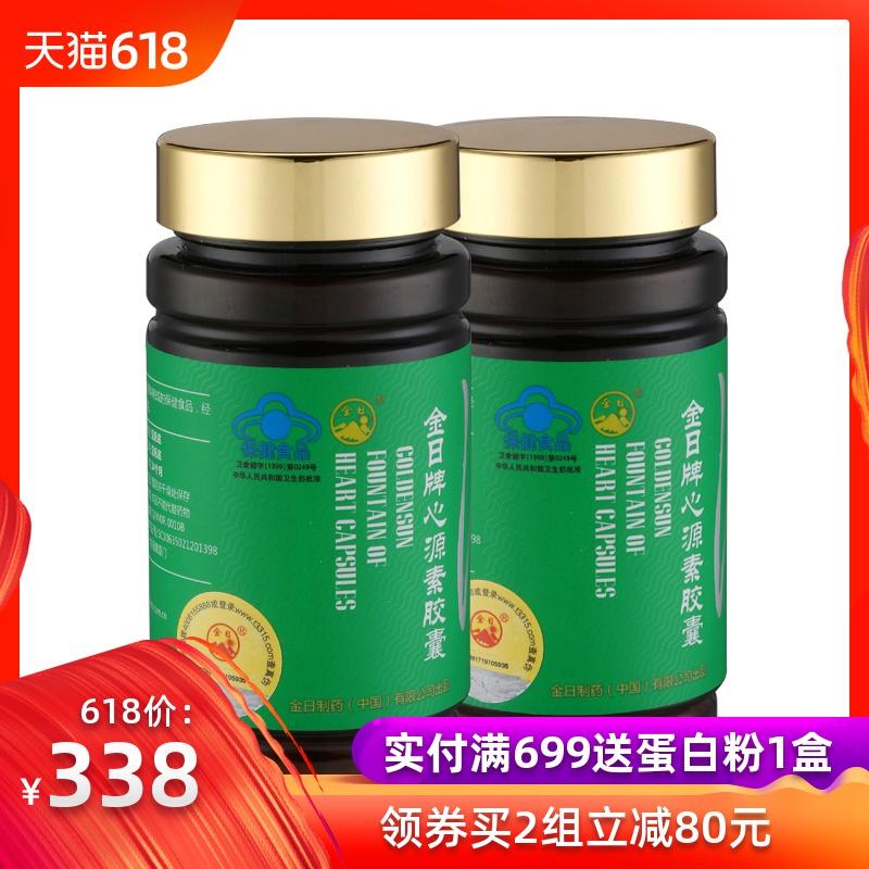 金日牌心源素胶囊 0.44g/粒*90粒/瓶*2瓶套餐耐缺氧中老年人保健