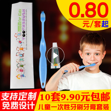 Children's disposable toothbrush toothpaste set household hospitality hotel toiletries hotel accommodation travel dental appliances