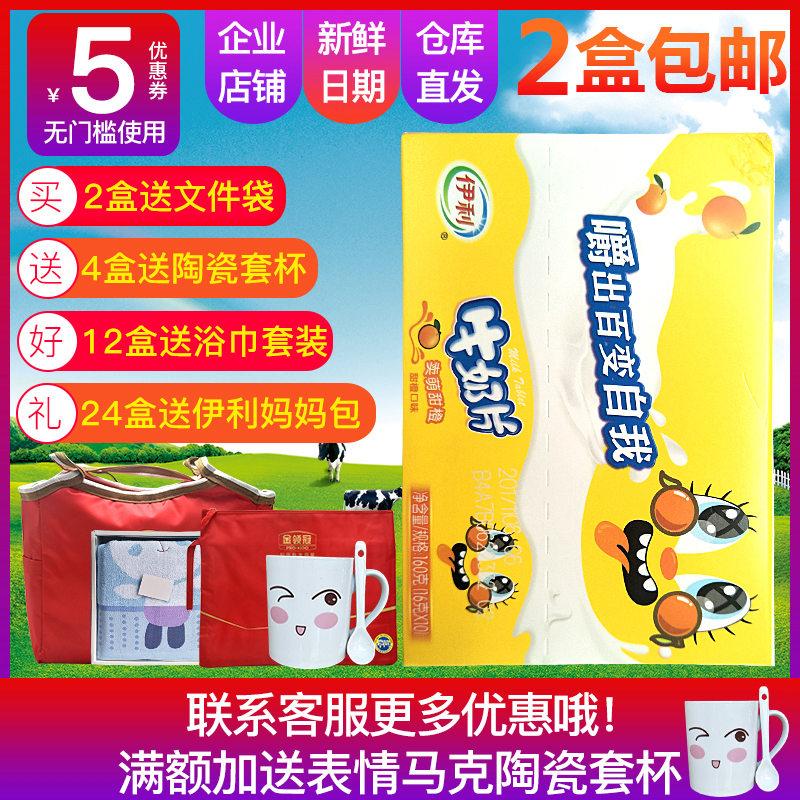 伊利牛奶片160g*10袋内蒙古特产奶片儿童宝宝休闲小零食  *2盒