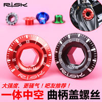 RISK mountain bike color aluminum alloy crank cover screw Merida hollow one sprocket crank cover