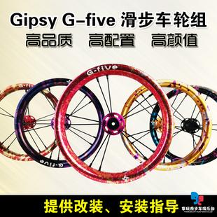 G5轮组12寸滑步车平衡车竞赛竞速进阶入门升级改装 Gfive GIPSY